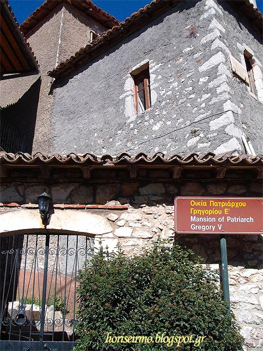 Οικία του Πατριάρχη Γρηγορίου Ε' στη Δημητσάνα