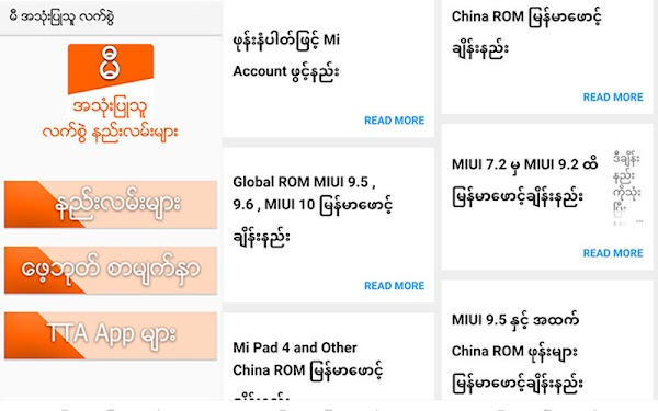 Mi Phone Users APK