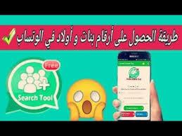 تحميل أفضل تطبيق الحصول علي ارقام بنات من بلاد تريد Friend Search tool For whatsapp