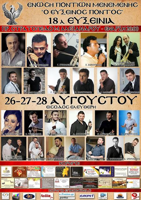 Ποντιακές εκδηλώσεις «18α Ευξείνια», στη Μενεμένη