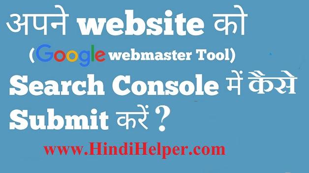 Google webmaster tool में Website कैसे Submit करे