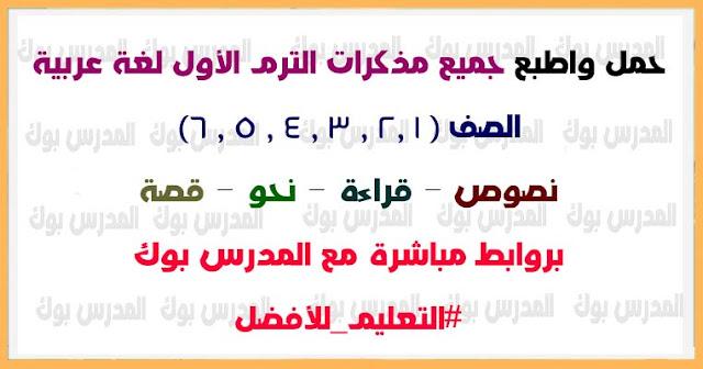 جميع مذكرات العربي لجميع صفوف المرحلة الأبتدائية 2017