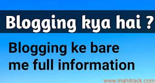 Blogging kya hai, blogging, blog kaise bnate h, blogging tips