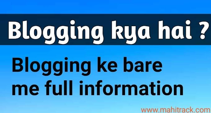 Blogging Kya Hoti Hai? Blog And Blogging Ki Puri Jankari Hindi Me