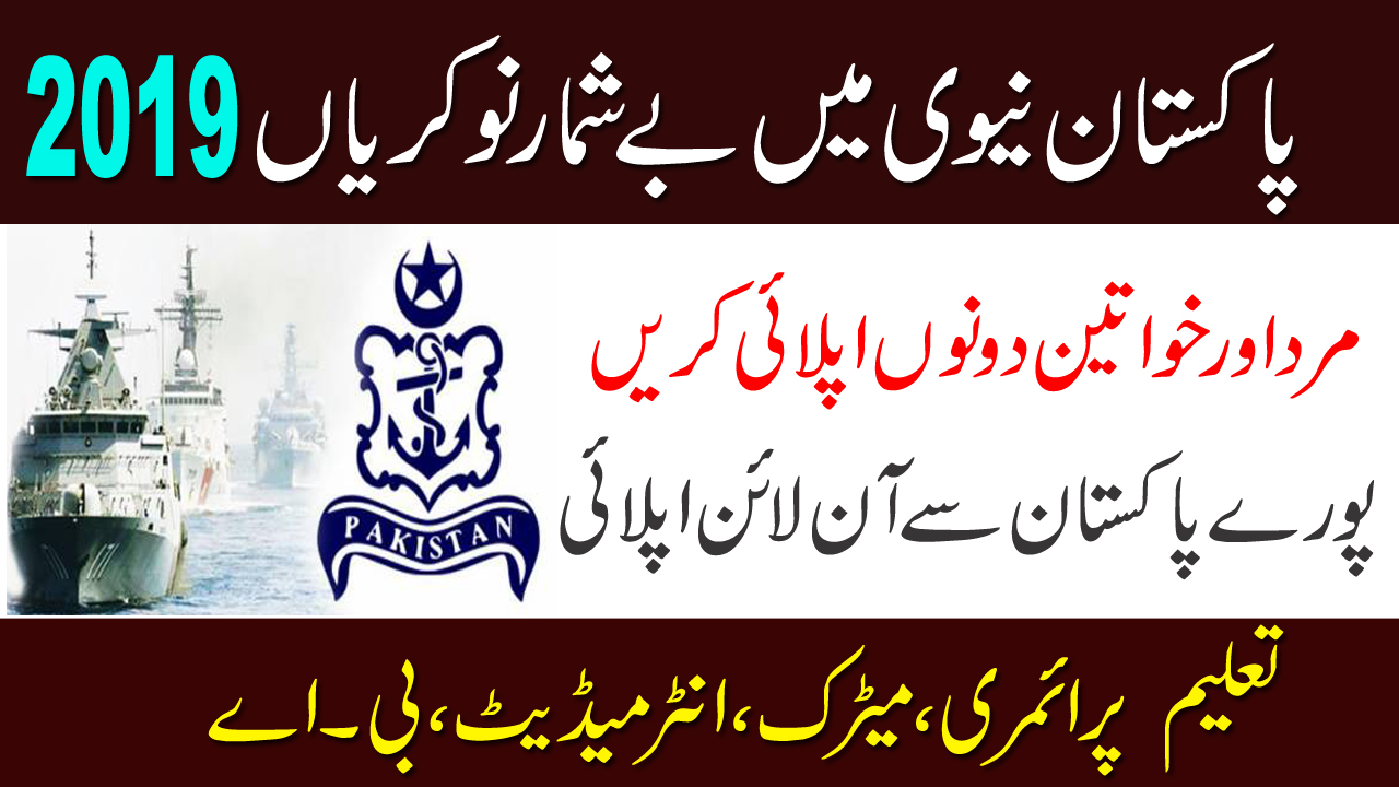 Pakistan Navy Jobs 2019 Join Pak Navy As Civilian Latest Jobs 2019