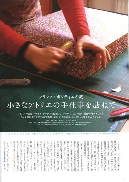 le japon poitiers papiers japonais mon univers papier. Black Bedroom Furniture Sets. Home Design Ideas