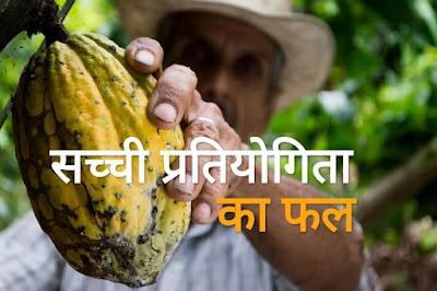 sachchi pratiyogita ka phal hindi story