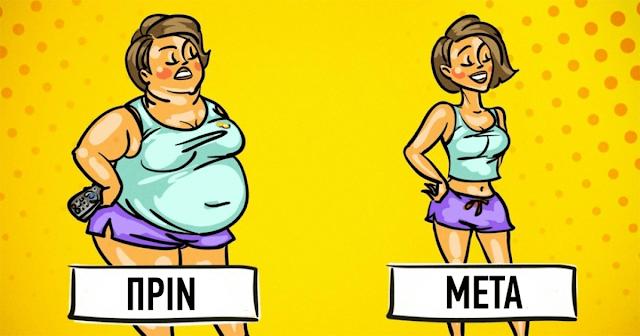 συνδυασμοί φαγητών για να χάσετε άμεσα βάρος