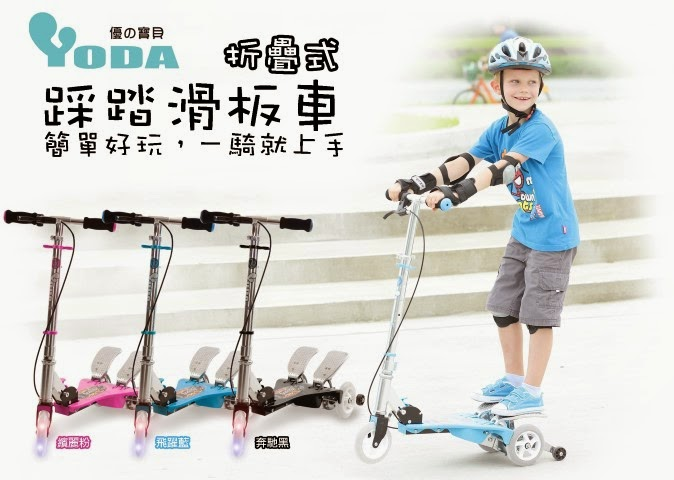 YODA <折疊式> 踩踏滑板車
