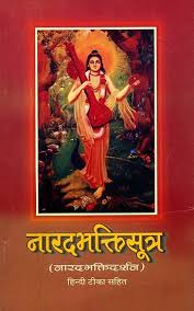 Narad Bhakti Sutra