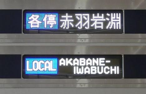 東急目黒線 東京メトロ南北線直通 各停 赤羽岩淵行き5 東急5080系