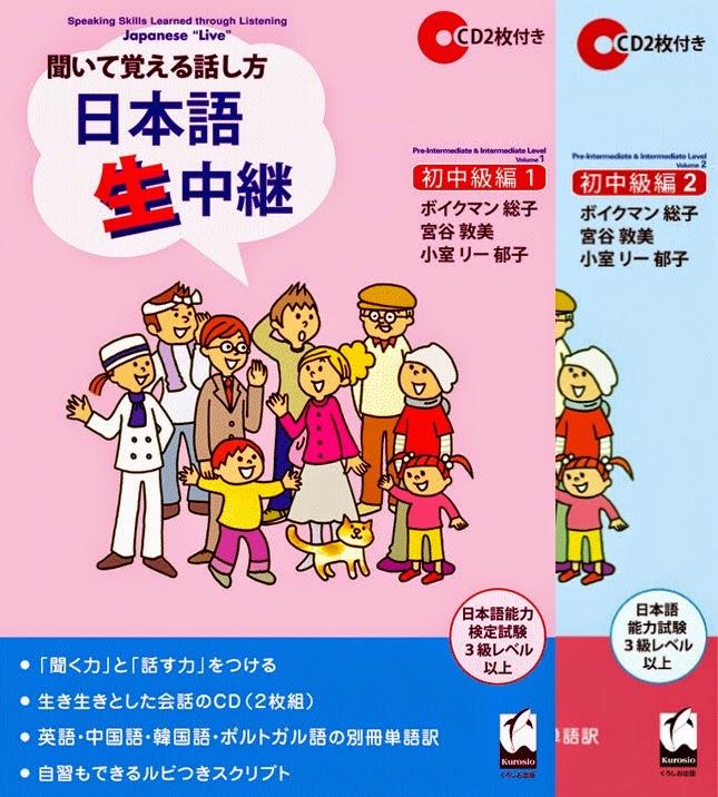 Nihongo Namachuukei 日本語生中継