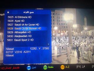 تردد قنوات التلفزيون السعودي