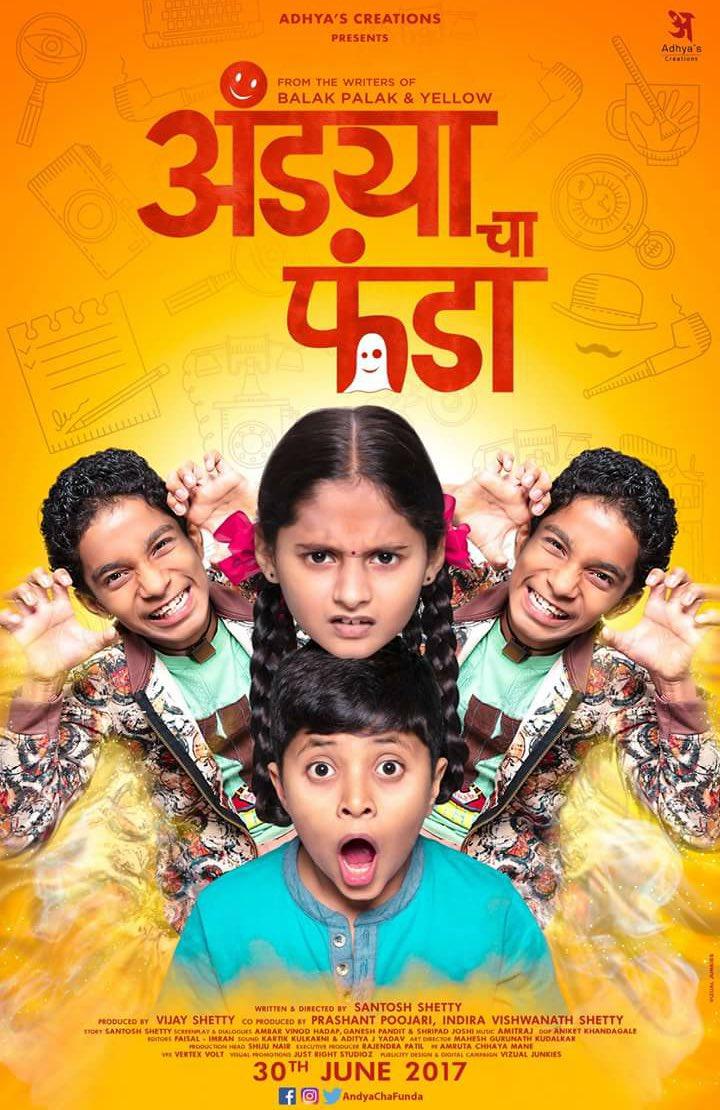 Balak palak theatrical trailer