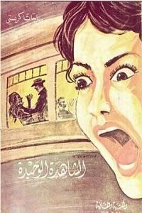 رواية الشاهدة الوحيدة pdf - أجاثا كريستي