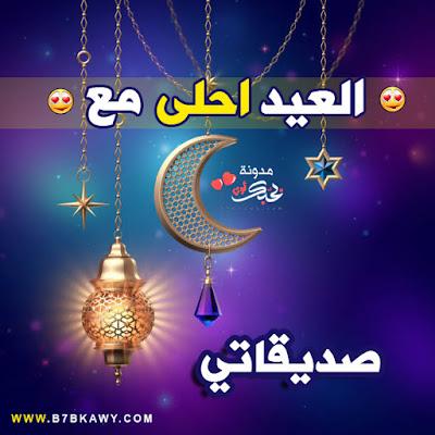 العيد احلى مع صديقاتي