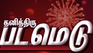 Thanithiru Padamedu Pathividu 07-04-2020 Puthiya Thalaimurai Tv
