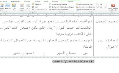 Cara Mengatasi Page Merge Format Pada Ms Word