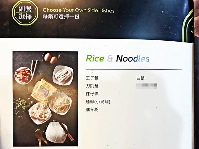 沐也日式涮涮鍋菜單