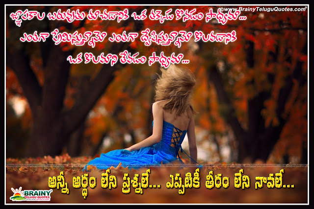 Heart Touching Telug Love Quotes With Hd Alone Girl Wallpapers