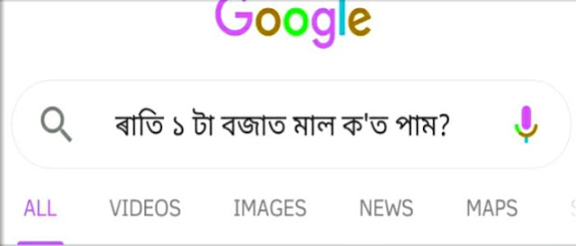 Ok-Google-Jokes, Assamese Comedy Jokes