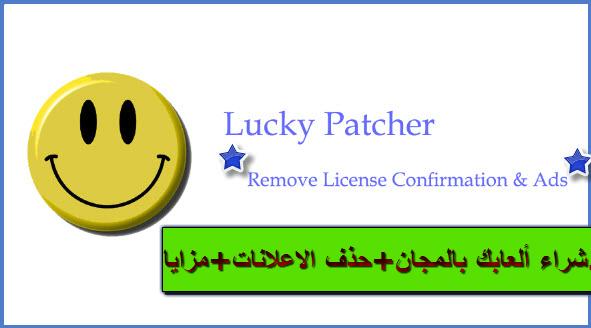 تحميل لوكي باتشر lucky patcher 2017 لشراء وتهكير الالعاب والتطبيقات بالمجان