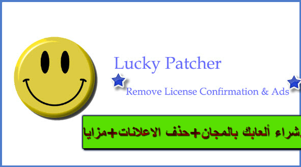 تحميل برنامج لوكي باتشر lucky patcher 2021 الاصلي لتهكير الالعاب للاندرويد بدون روت