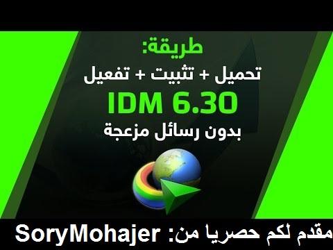 تحميل برنامج إنترنت داونلود مانجر  IDM.6.31.9 Silent مفعل+ صامت اخر اصدار بتاريخ 18-10-2018