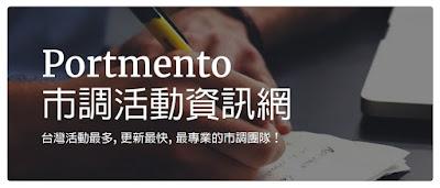 Portmento 市調活動資訊網