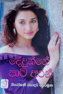 dedunne pata aran sinhala novel