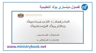 كتاب دراسات اجتماعية وتربية وطنية الصف الخامس 2018-2019-2020-2021