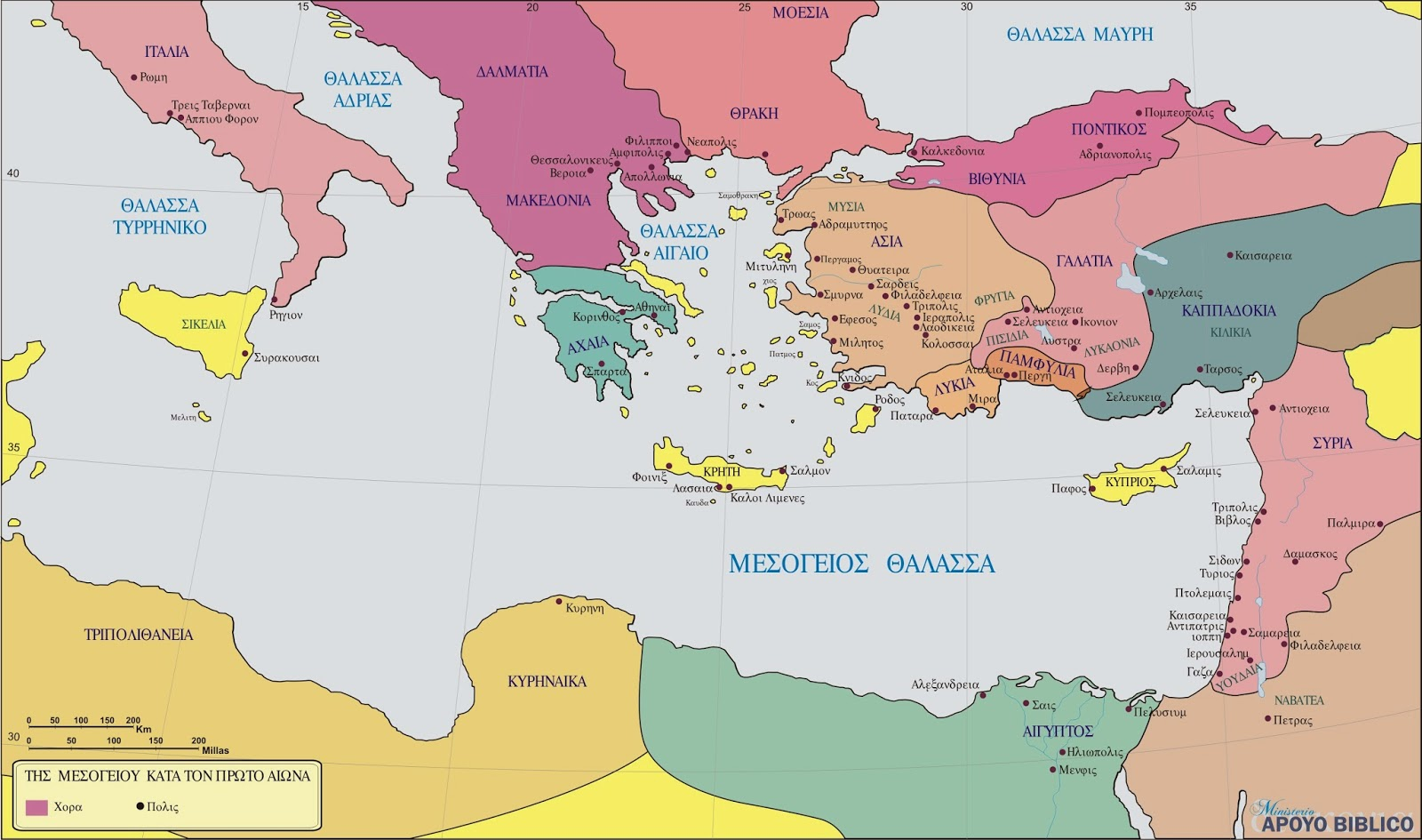 mapa mediterraneo Ministerio APOYO BÍBLICO: MAPA DEL MEDITERRÁNEO SIGLO I mapa mediterraneo