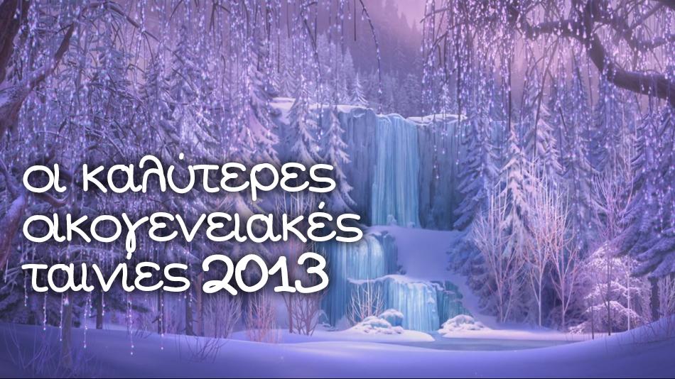 Οι Καλύτερες Οικογενειακές Ταινίες του 2013