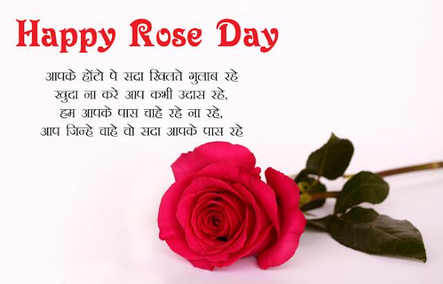 Rose Day Status Image