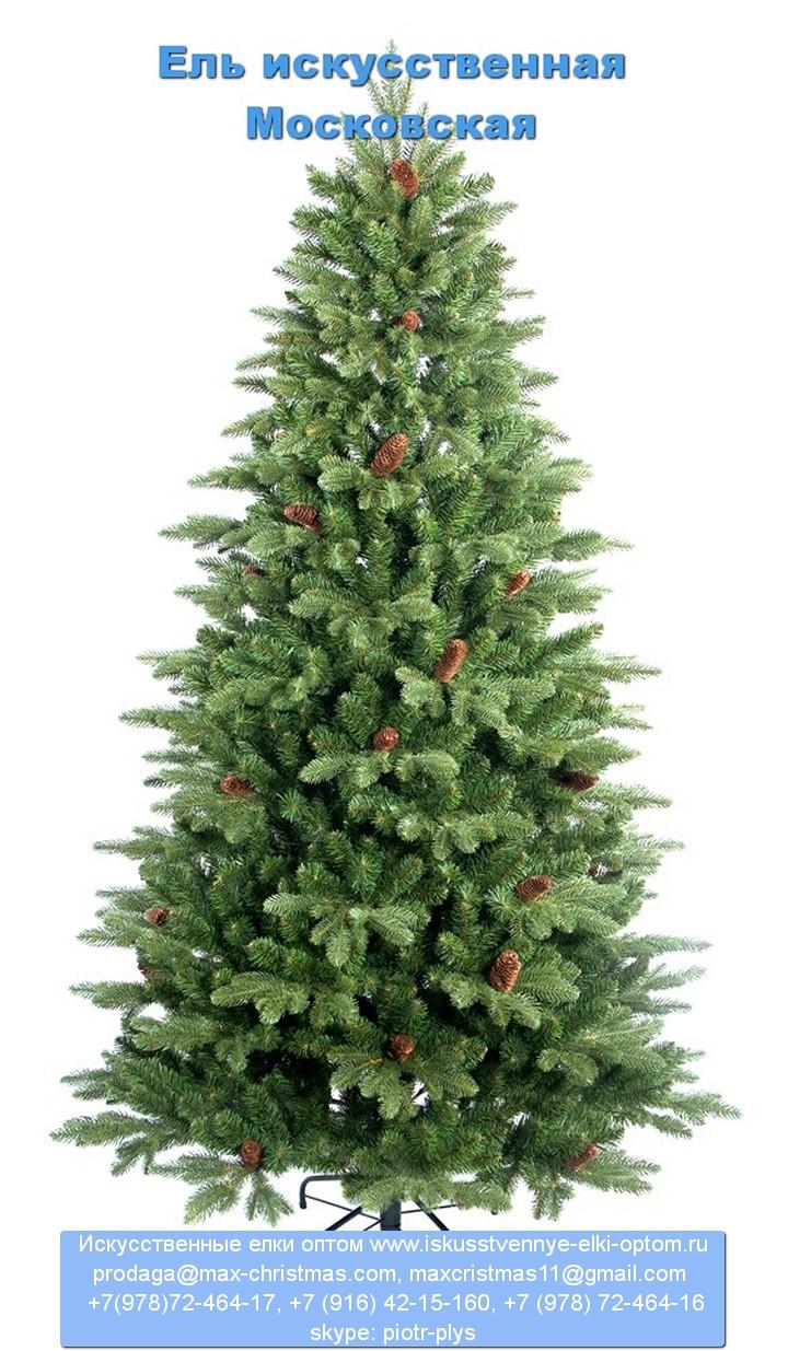 Купить новогоднюю елку искусственную +в интернет магазине