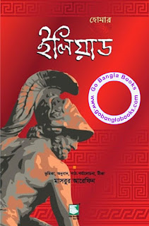 iliad Bengali Translation by Mashrur Arefin