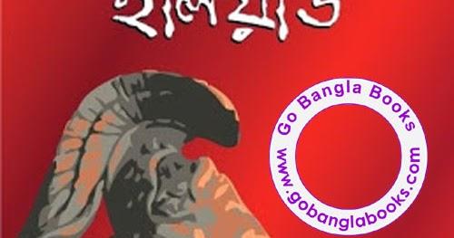 Bangla Anubad Book
