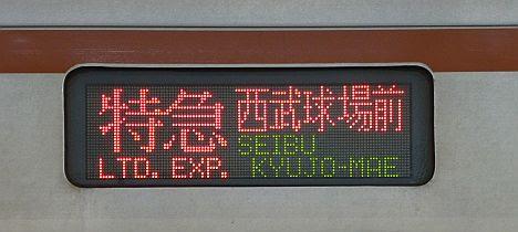 東急東横線 副都心線・西武池袋線直通 特急 西武球場前行き 東京メトロ7000系(西武ドーム臨)