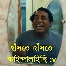 Mosharraf Karim - Haste Haste Kaindalyse :v - Funny Bangla Photo Comment Pictures For Facebook