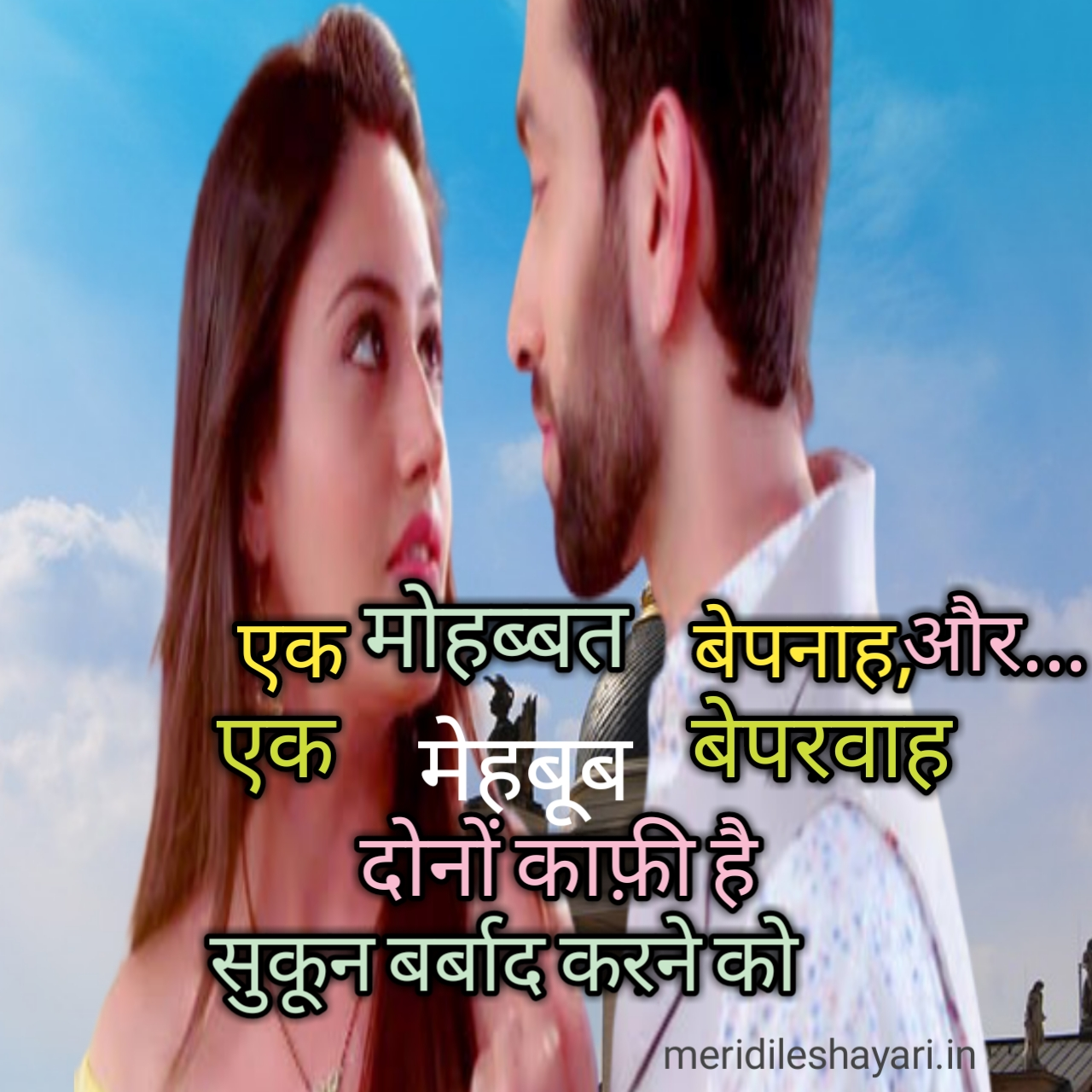 Mohabbat Shayari in Hindi,एक मेहबूब बेपरवाह,mohabbat shayari in hindi font, mohabbat shayari hindi mai, mohabbat shayari hindi me, mohabbat ki shayari in hindi, mohabbat shayari in hindi for girlfriend, mohabbat shayari in hindi 2 lines.