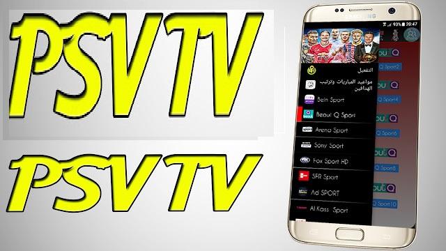 تحميل نسخة الأخيرة  تطبيق PSv TV لمشاهدة القنوات العالمية على هاتفك الأندرويد 2018