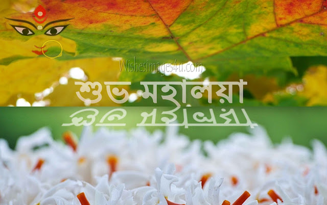 Subho Mohalaya Bangla HD Wallpaper download latest 2018