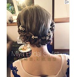 Miya Bridal Stylist 新娘秘書