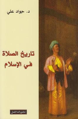 تحميل كتاب  تاريخ الصلاة في الإسلام pdf جواد علي
