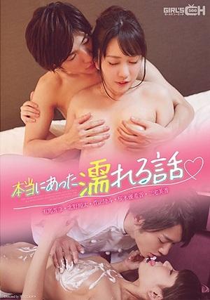 Story Wet Was Really There [GRCH-193 Yukine Sakuragi and Mika Miyake]