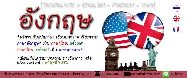 รับแปลภาษาอังกฤษเป็นไทย แปลไทยเป็นอังกฤษ แปลอังกฤษเป็นภาษาอื่น(ฝรั่งเศส, ฯลฯ)