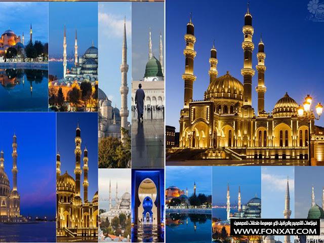 تحميل مسجد صور ذات جودة بلدان مختلفة