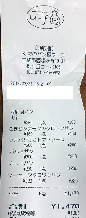 くまのパン屋 ウーフ 2019/3/31 のレシート