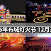2016年布城灯火节 12月30日至1月1日举行!