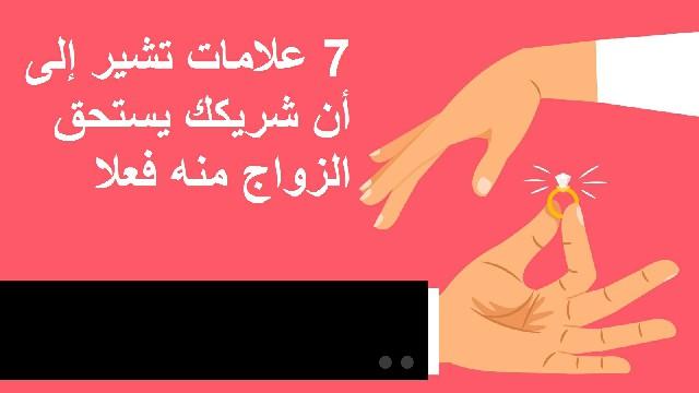 7 علامات تشير إلى أن شريكك يستحق الزواج